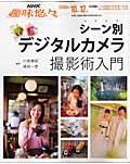 NHK趣味悠々「シーン別デジタルカメラ撮影術入門」