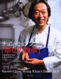 マエストロ、チョン・ミョンフンの「幸せの食卓」―名指揮者が語る音楽と料理のレシピ集