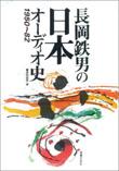 長岡鉄男の日本オーディオ史