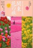 関東花の旅