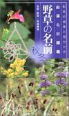 野草の名前ー秋冬 和名の由来と見分け方