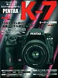 Pentax Kー7オーナーズbookプロスペックを使いこなせ!あなたの作品が変わる!