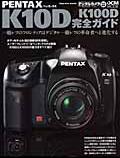 PentaxK10DK100D完全ガイド