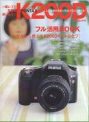 K200D フル活用BOOK 3月21日発売