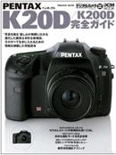 ペンタックスK20D/K200D完全ガイド