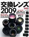 交換レンズ(2009)