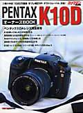 K10D オーナーズBOOK