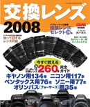 交換レンズ2008 3月31日発売
