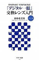田中美希男著「デジタル一眼」交換レンズ入門