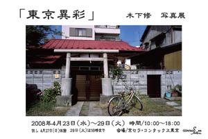 Tokyo_for_dm_pdf_3