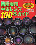 国産実用中古レンズ100本ガイド